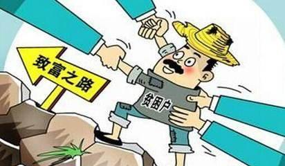中国特色扶贫开发道路的新拓展新成就