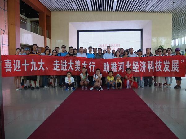 民盟北京市委石景山科技支部赴河北涞水深入调研