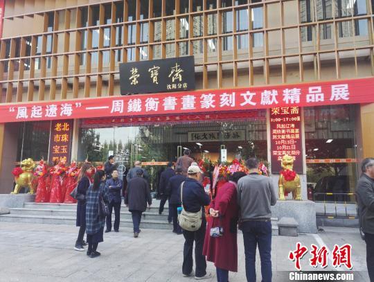 展览于10月13日在荣宝斋沈阳分店美术馆举办。 沈殿成 摄