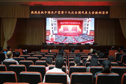民革北京市委会组织收看中共十九大开幕式