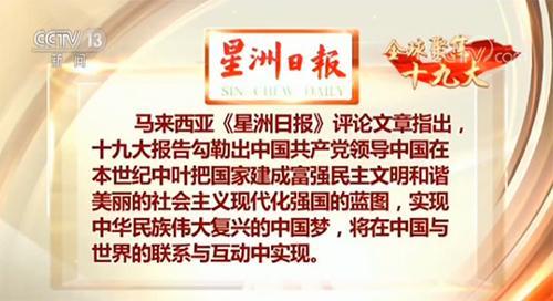 大报告勾勒美好蓝图为 中国梦 指路