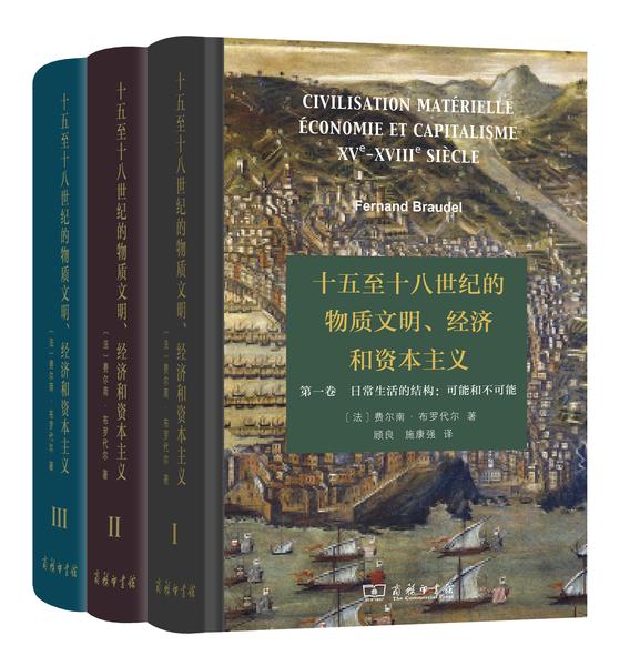 十五至十八世纪的物质文明、经济和资本主义全3卷