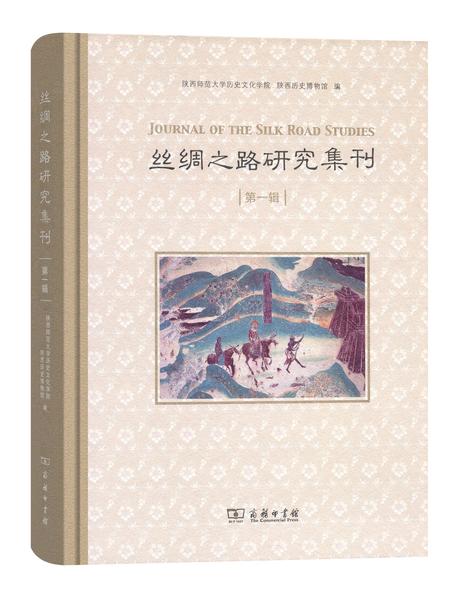 丝绸之路研究集刊1