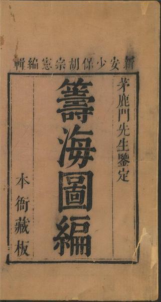 胡宗宪总编,郑若曾、邵芳图撰《筹海图编》
