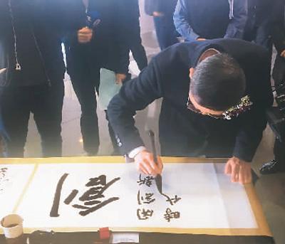 """图为书法家书写2017海峡两岸年度汉字""""创""""."""