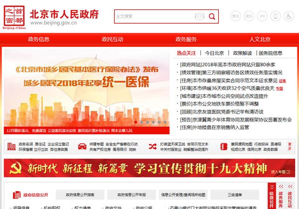 洮南市人民政府官网_北京市人民政府网站
