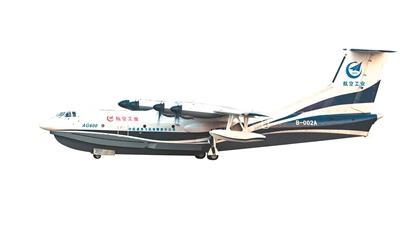 我国森林灭火和水上救援的迫切需要,首次研制的大型特种用途民用飞机
