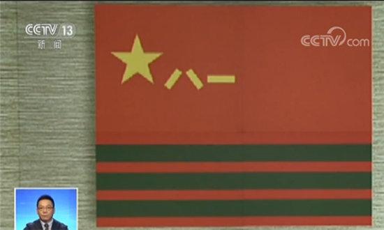 武警部队旗有何寓意?国防部作出回应!