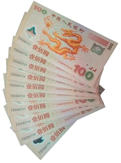 重大历史时期的纪念钞有升值前景