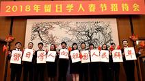 2018年留日学人春节招待会在东京举行