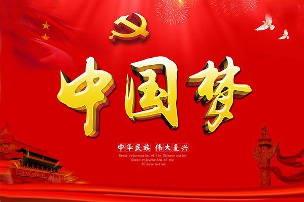 中国梦的世界意义与文明担当