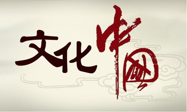 人民政协网北京3月11日电(记者 张磊)中共十九大要求加强文物保护利用和文化遗产保护传承。制造中国陶瓷的工艺技术是中华民族十分珍贵的非物质文化遗产,积极发掘与保护传承古陶瓷工艺技术十分必要、刻不容缓。全国政协委员高体健就带着传承非物质文化遗产的提案参会。  网络图 为了写好这份提案,高体健前期做了大量的调研,对古陶瓷的历史熟稔于心:中国古陶瓷工艺技术从东汉时期开始,历经两晋南北朝的积累,唐宋时期日趋成熟,明清时期达到鼎盛。古人在制瓷原料、坯釉料配方及其计算、坯釉料的制备、成型、装饰、烧成等工艺技术