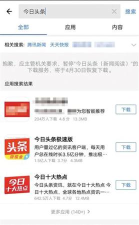 4月9日,部分安卓商店已不能下载今日头条、天天快报等APP。 手机截屏图片来源:新京报