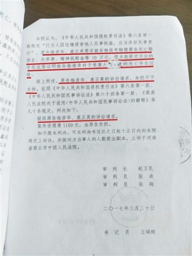 一审判决书生效时间_一审判决书提到,不能证明杨俊奇对杨悦的死存在过错.受访者供图