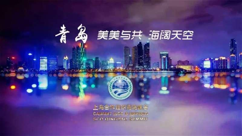 上海合作组织第十八次峰会在青岛隆重召开并圆满落幕,国际社会不仅对