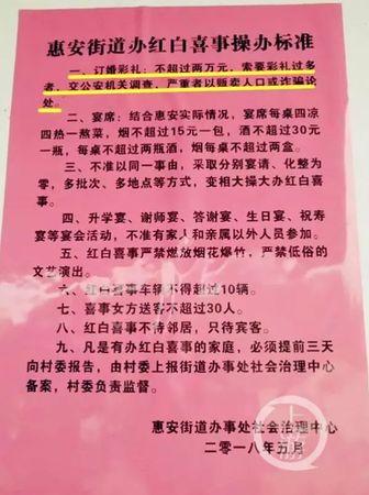河南规定彩礼不得超过两万 女子打车被害:叫了一辆滴滴快车属实