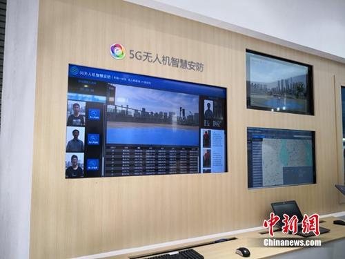 5G无人机智慧安防。供图