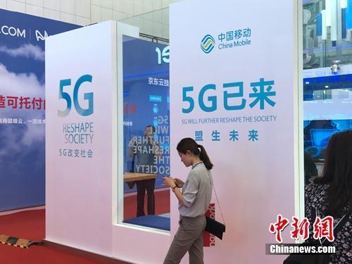 """资料图:标注""""5G已来""""的展台。<a target='_blank' href='http://www.chinanews.com/' >中新网</a> 吴涛 摄"""