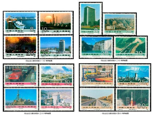 邮票记录改革开放40年