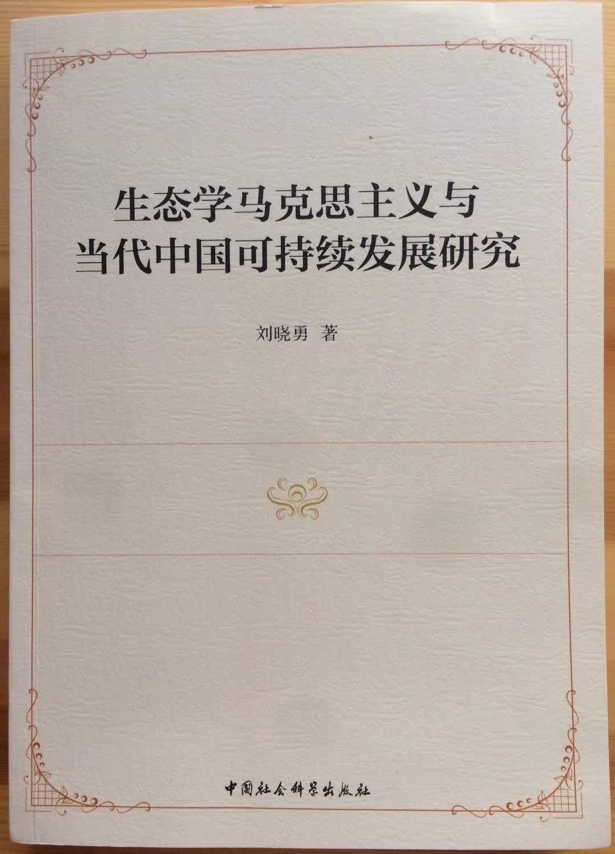 理创新论文_系统性,创新性,时代性有机统一于全书,把理论前沿的学术探索,历史发展