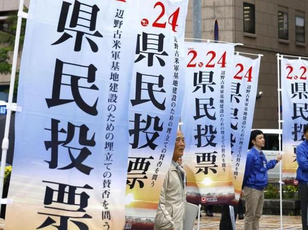 冲绳美军基地搬迁公投结果出炉,参与民众七成反对