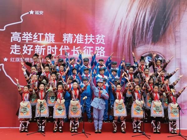 """黎平县城关四小学生深情诗朗诵""""长征""""和侗族大歌"""