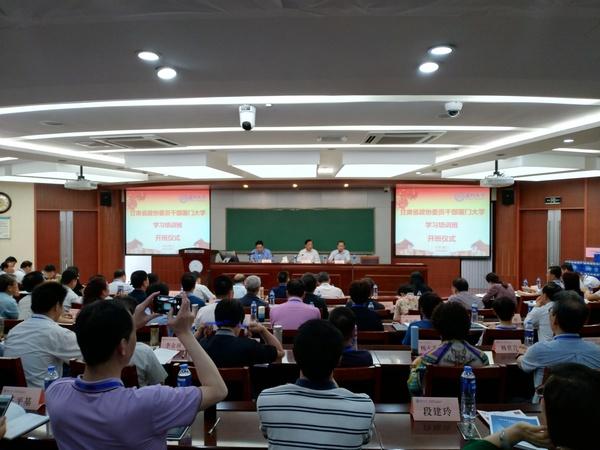 甘肃省政协委员干部培训班在厦门开班