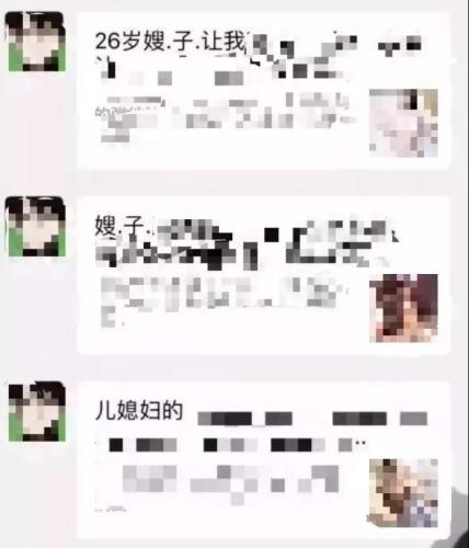 微信群低俗广告截图