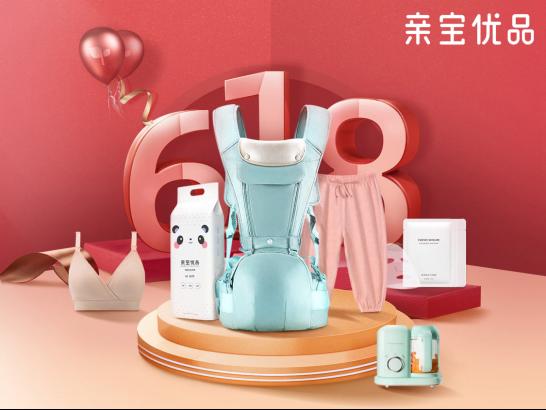 """亲宝宝自有母婴品牌""""亲宝优品""""618大捷 销售额同比翻四番"""