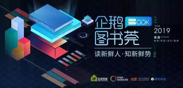 东莞家具展吴晓波:中国制造业和家居制造的时代变革