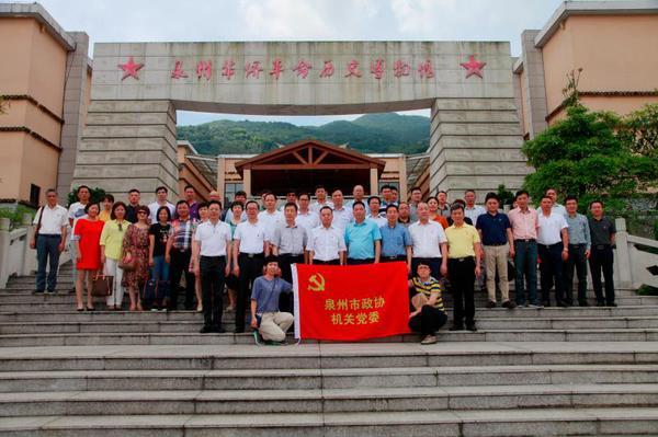 福建省泉州市政协组织开展党日活动