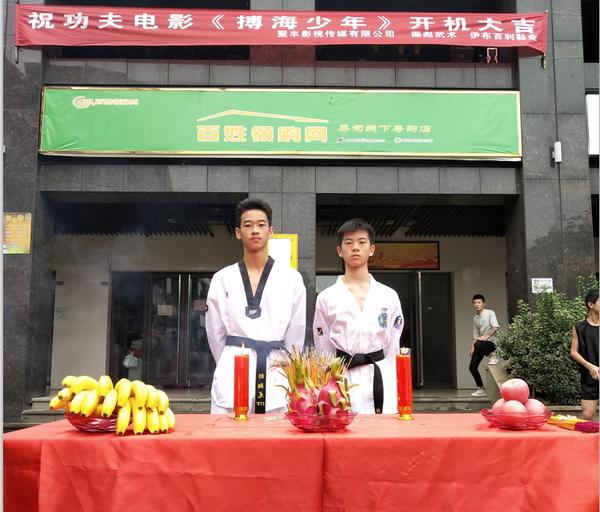 功夫喜剧电影《搏海少年》开机仪式在杭州举办