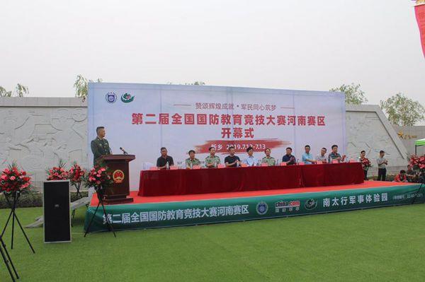 第二届全国国防教育竞技大赛河南