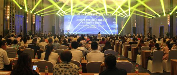 廣元市隆重舉行川陝甘鄉村振興行業高峰論壇暨大型商家簽約儀式