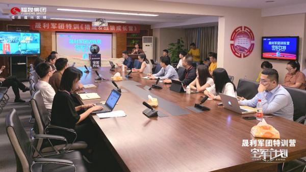 福晟福州区域集团2019下半年营销中心培训计划强