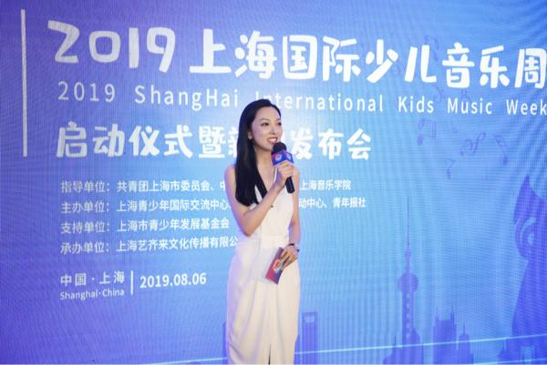 音乐梦想家 童心向祖国 2019上海国际少儿音乐周正式启动
