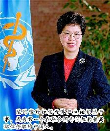 陈冯富珍担任世界卫生组织总干事,成为第一个在联合国专门机构最高职位任职的中国人。