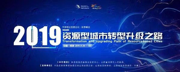 中国商业发展论坛秋季峰会
