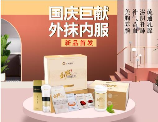 刘燕酿制20年匠心巨制酒酿蛋+丰韵霜,为女性再创美好生活