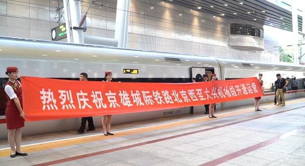 1.6时许,复兴号列车缓缓驶入北京西站,C2701次首发列车整装待发。