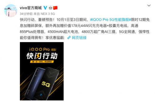 上海黄金价格免息分期+实用大礼包 iQOO Pro 5G版福利购即将开始