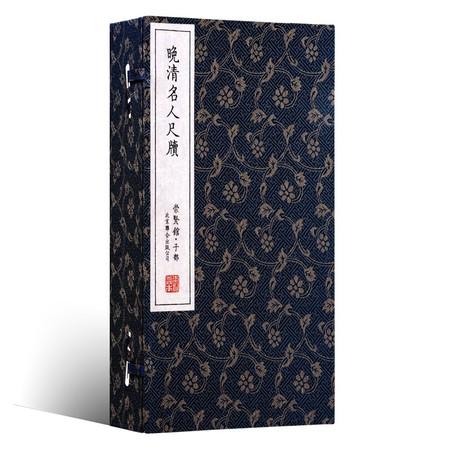 再现晚清学人历史轶事 《晚清名人尺牍》出版发行——人民政协网