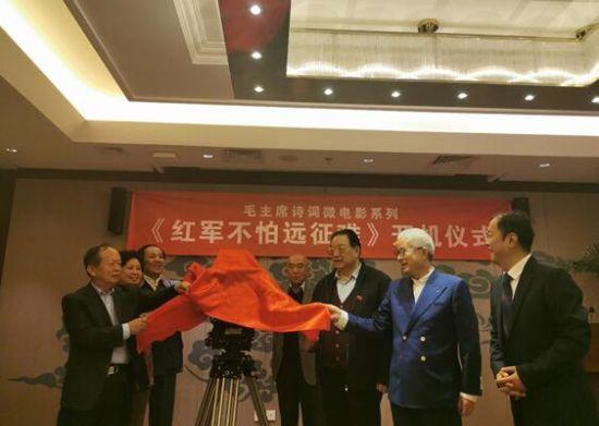 微电影《红军不怕远征难》剧组在北京举行开机仪式