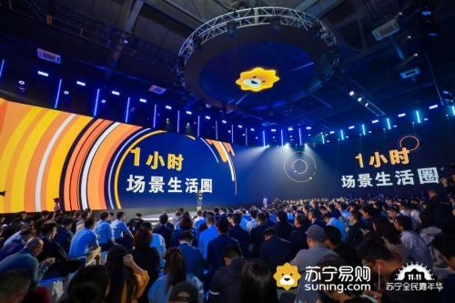 """双十一苏宁发布""""1小时场景生活圈"""" 本地生活服务新玩家"""