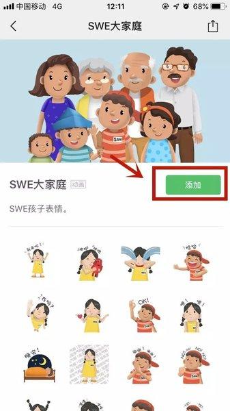 学乐英语SWE大家庭表情包上线,下载方式看这里