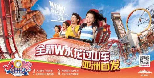 深圳欢乐谷全新6期项目环翼飞车