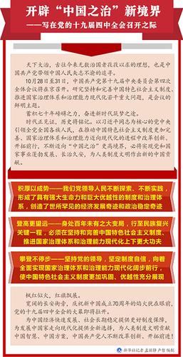 """开辟""""中国之治""""新境界:写在党的十九届四中全会召开之际"""