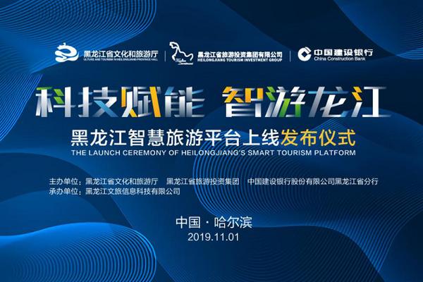 """黑龙江智慧旅游平台即将上线,吃喝玩乐""""码""""上搞定,便捷服务舒"""