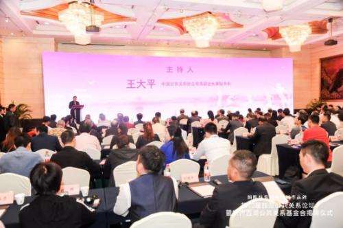第10届西湖公共关系论坛暨2019(