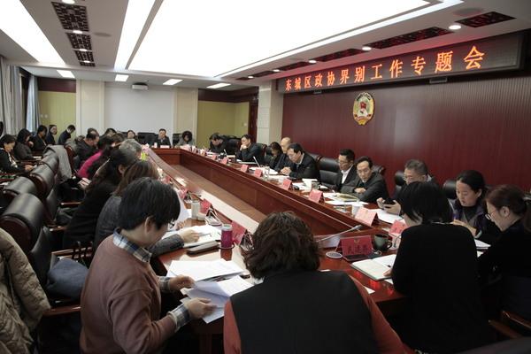 东城区政协召开界别工作专题会